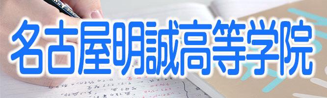 banner_nagoya-meisei